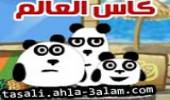 لعبة الباندا واصدقائها فى كاس العالم