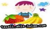 تعليم الفواكه للأطفال