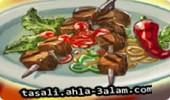 لعبة شوي اللحم