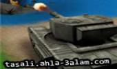 لعبة معركة الدبابات الكبيرة