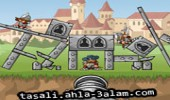 لعبة تدمير القلاع