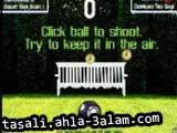لعبة تنطيط الكرة