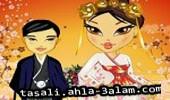 لعبة تلبيس العروس اليابانية