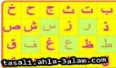 تعليم ترتيب الاحرف العربية