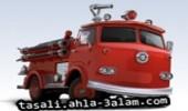 لعبة سيارة اطفاء