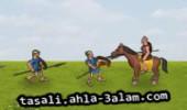 لعبة حرب الفرسان