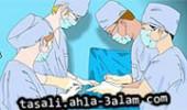 لعبة طبية