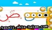تعليم الاحرف العربية للاطفال
