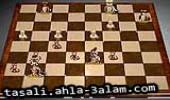 لعبة شطرنج ذكية