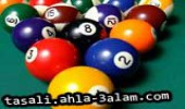 لعبة بلياردو بالعربي
