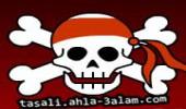 لعبة النينجا و القراصنة