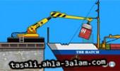 لعبة تحميل السفن